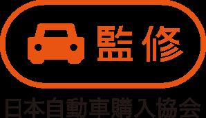 監修 日本自動車購入協会