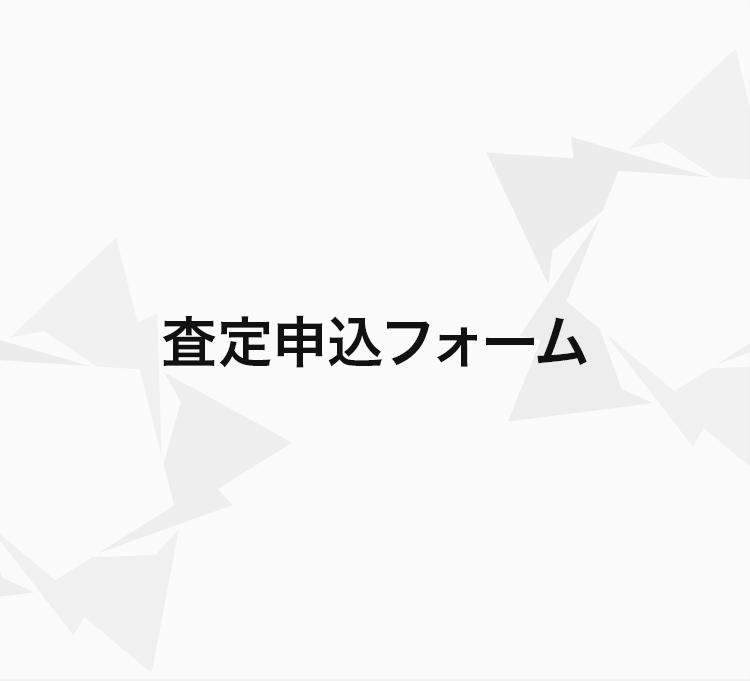 査定申込フォーム